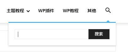 wordpress网站搜索功能