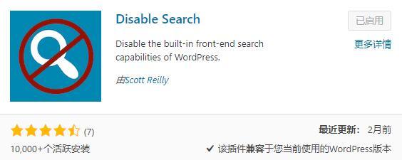 禁用搜索插件 Disable Search