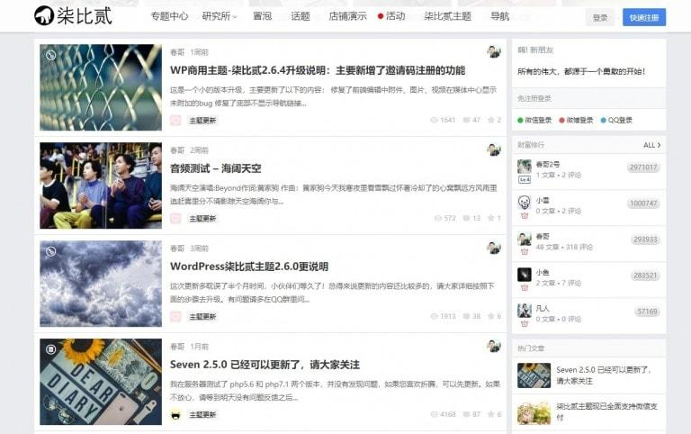 6款好用的WordPress中文主题推荐 国内建站必备