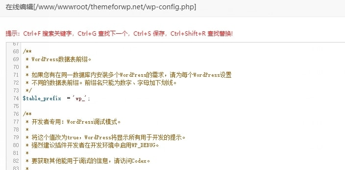 宝塔面板修改Wordpress代码