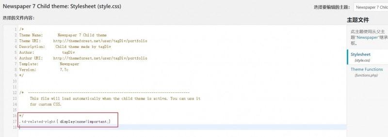 修改主题CSS代码