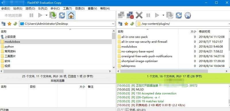 在FTP中找到Wordpress插件目录