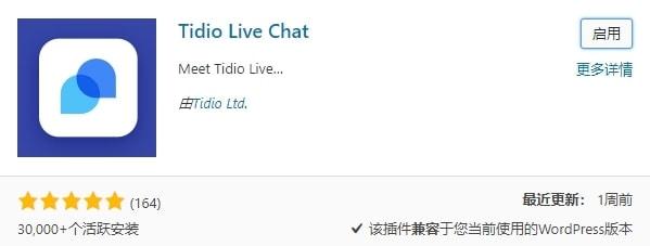 Tidio Live Chat插件