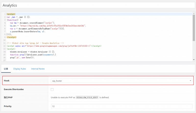 GeneratePress添加统计代码方法