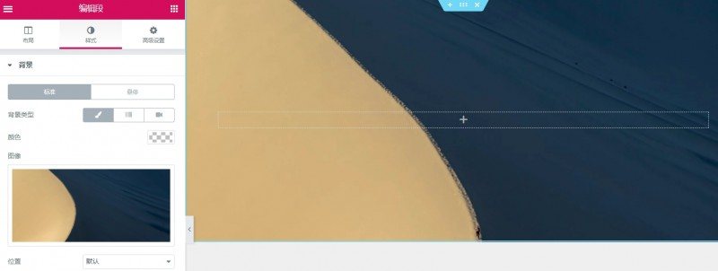 elementor为段添加一个背景图像