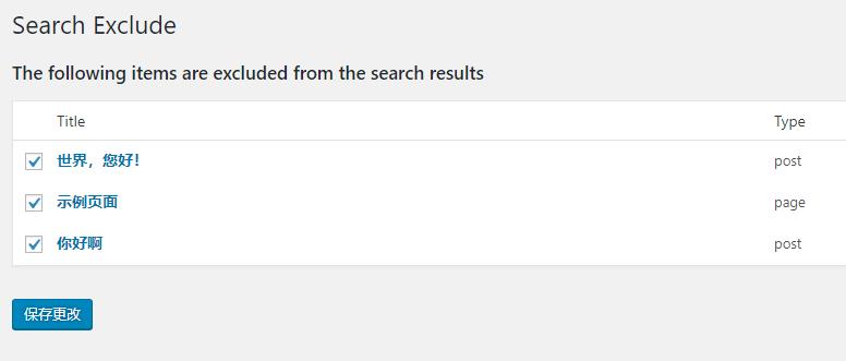 管理禁止搜索的文章和页面