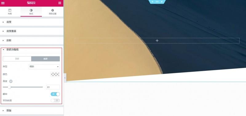 设置背景形状参数