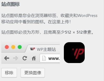 使用WordPress自带的自定义模块上传favicon