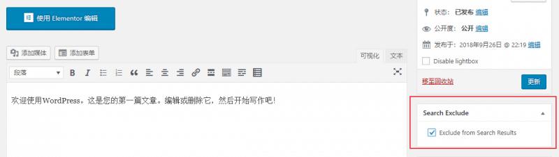 wordpress站内搜索排除指定文章