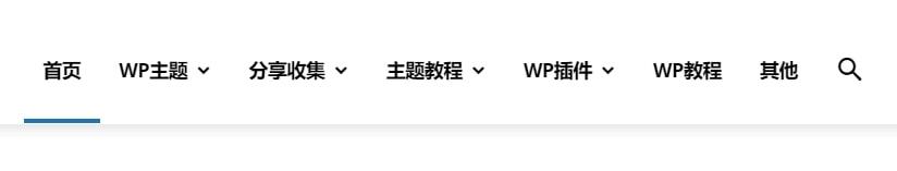 wordpress导航菜单