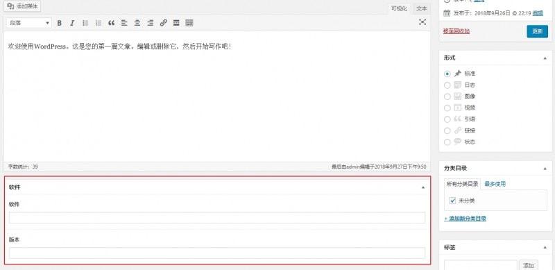 wordpress编辑字段