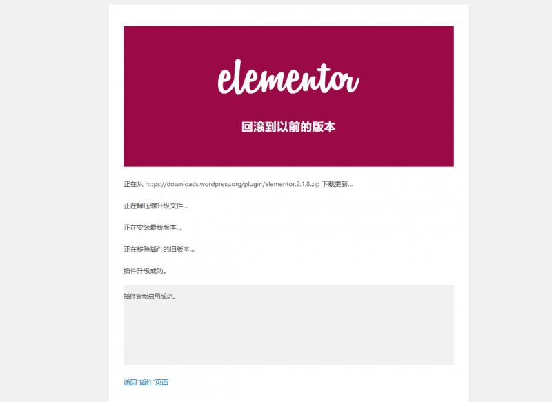 elementor回滚成功
