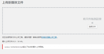 wordpress文件大小限制50MB