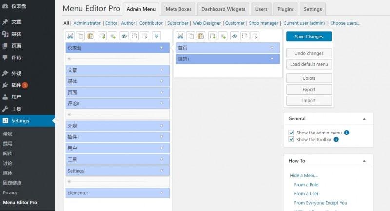 Admin Menu Editor设置WordPress菜单