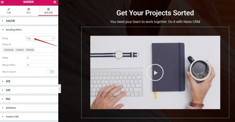 Elementor为网页元素添加吸顶效果