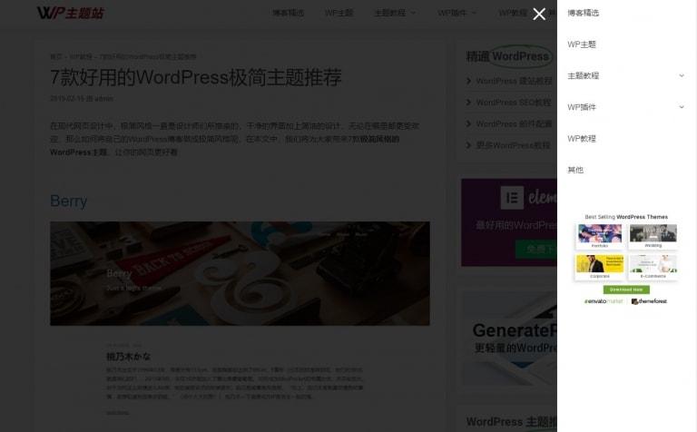 GeneratePress滑出导航怎样使用