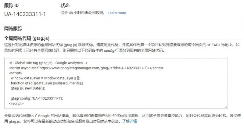 《WordPress配置谷歌分析(Google Analytics)和站长工具(Search Console)》
