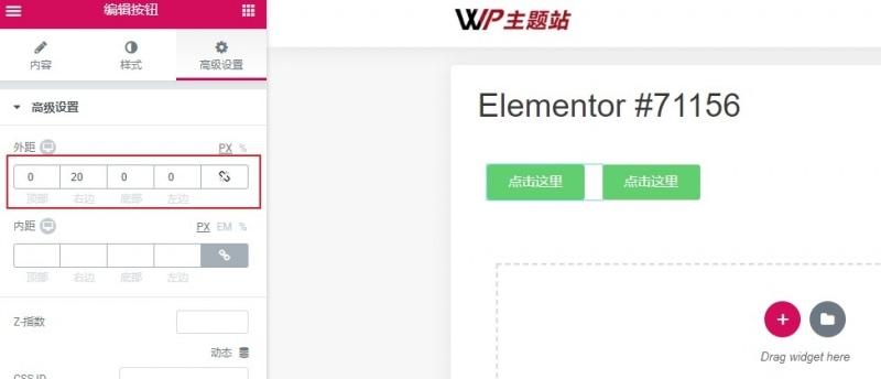 Elementor怎样在一行内添加2个按钮