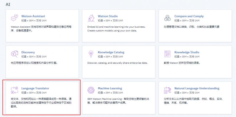 IBM Cloud创建自动翻译服务