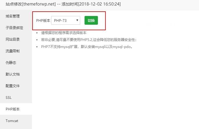 网站切换php7.3程序