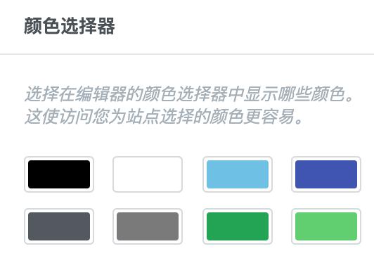 Elementor默认颜色和颜色选择器使用方法以及区别