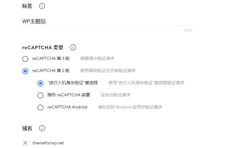 Google reCaptcha注册网站