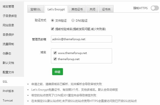 宝塔面板申请 Let's Encrypt 的免费 SSL 证书