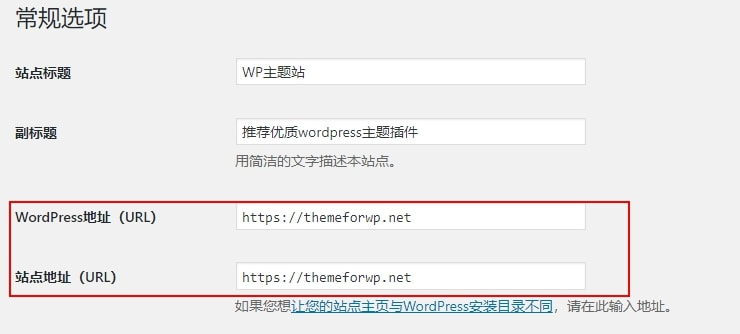 WordPress配置全站HTTPS教程(基于宝塔面板)