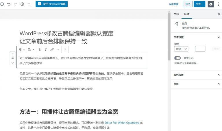 WordPress修改古腾堡编辑器默认宽度方法