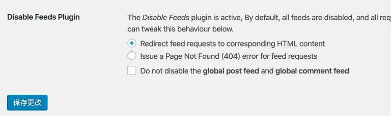 WordPress如何禁用RSS Feed并移除链接
