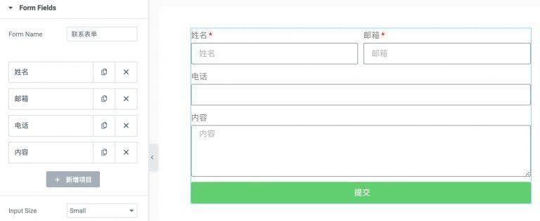 用Elementor为网站添加联系表单
