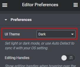 Elementor 开启暗色模式方法