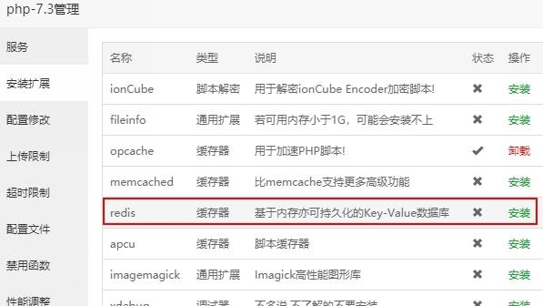 php安装redis扩展