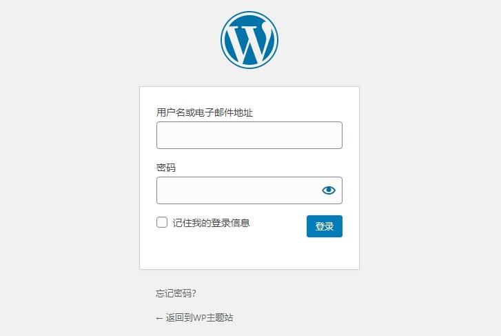wordpress设置登录才能访问