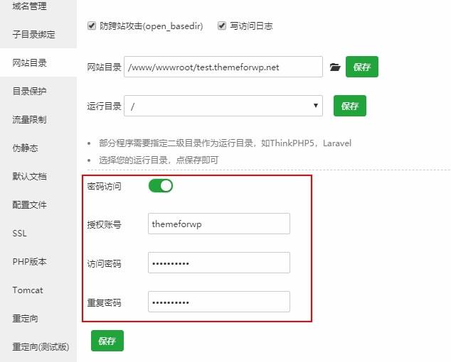 宝塔设置网站密码访问