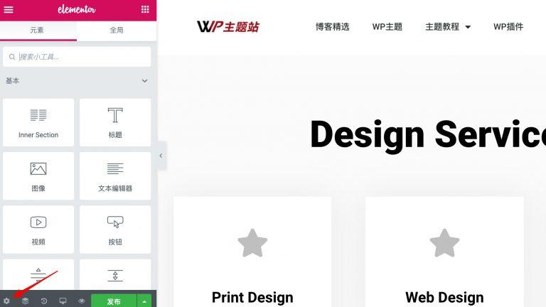 Elementor 更换页面背景颜色或图片方法