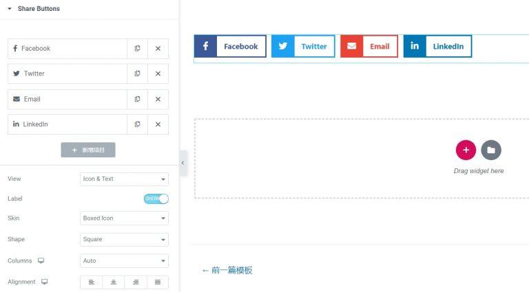Elementor为网站添加社交分享按钮